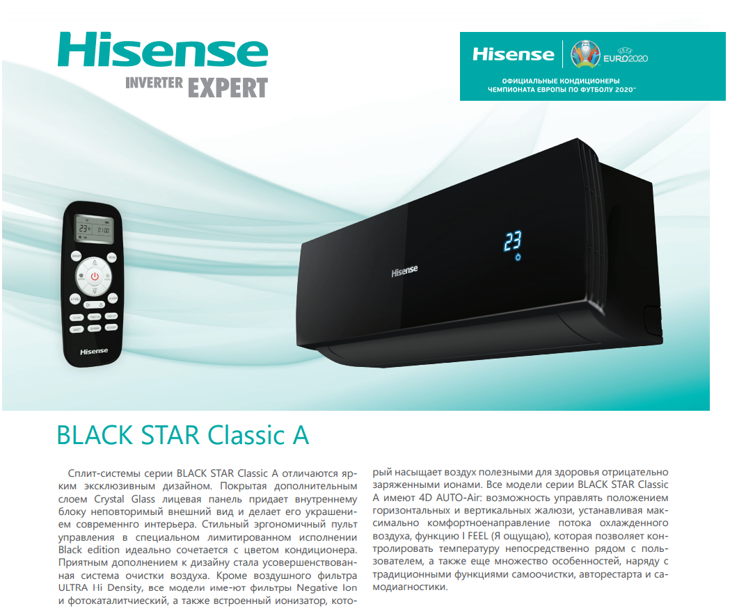 Cплит-система HISENSE  BLACK STAR ClassicA     AS-12HR4SVDDEB15